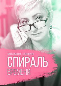 Наталья Малышева - Спираль времени