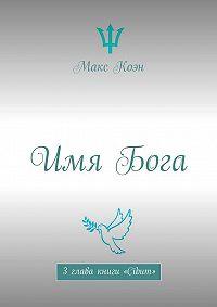 Макс Коэн -ИмяБога. 3глава книги «Cibum»