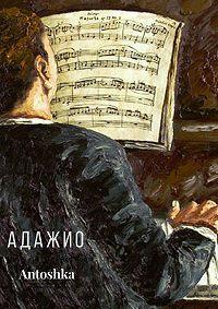 Антон Лобутинский -Адажио