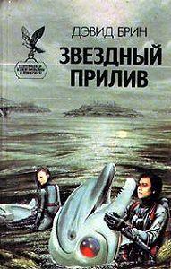 Дэвид Брин -Звездный прилив