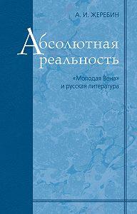 Алексей Иосифович Жеребин -Абсолютная реальность: «Молодая Вена» и русская литература