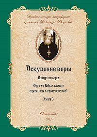 Александр Введенский -Прав ли Бебель в своих суждениях о христианстве?