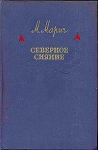 Мария Марич -Северное сияние