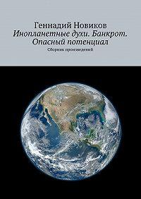 Геннадий Новиков -Инопланетные духи. Банкрот. Опасный потенциал