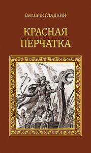 Виталий Гладкий - Красная перчатка