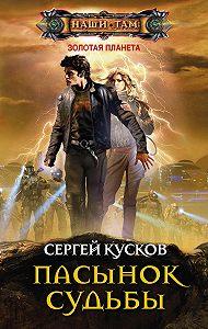 Сергей Кусков - Пасынок судьбы