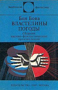 Бен Бова -Ветры Альтаира
