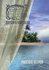 Барбара Картленд -Райский остров