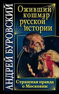 Андрей Буровский - Оживший кошмар русской истории. Страшная правда о Московии