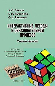 Елена Благирева -Интерактивные методы в образовательном процессе. Учебное пособие