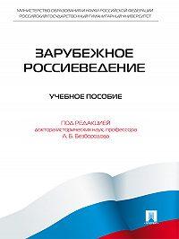 Коллектив авторов -Зарубежное Россиеведение