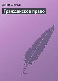 Денис Шевчук -Гражданское право