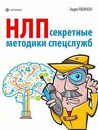 Эндрю Робинсон - НЛП. Секретные методики спецслужб