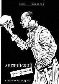 Гвейн Гамильтон -Английский для русских