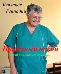 Геннадий Бурлаков -Приемный покой