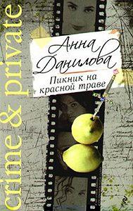 Анна Данилова -Пикник на красной траве
