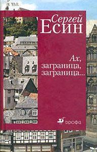 Сергей Есин -Хургада. Русские забавы на отдыхе