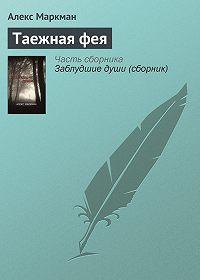 Алекс Маркман - Таежная фея