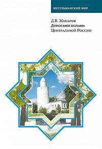 Д. Макаров - Дорогами ислама Центральной России