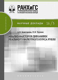 Павел Трунин, Александра Божечкова - Анализ факторов динамики реального валютного курса рубля