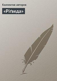 Коллектив авторов -«Ріґведа»
