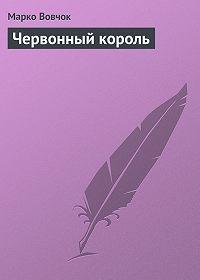 Марко Вовчок -Червонный король