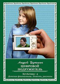 Андрей Буторин -Цифровой подружитель