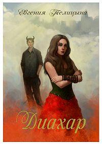 Евгения Телицына - Диахар