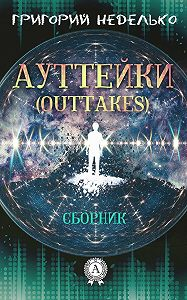Григорий Неделько - Ауттейки (Outtakes)