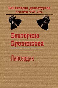 Екатерина Бронникова - Лапсердак