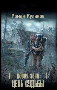 Роман Куликов - Цепь судьбы