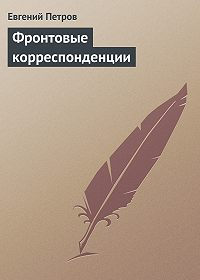 Евгений Петров -Фронтовые корреспонденции
