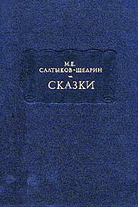 Михаил Салтыков-Щедрин - Соседи