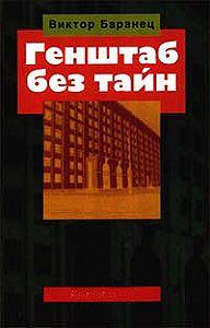 Виктор Баранец - Генштаб без тайн