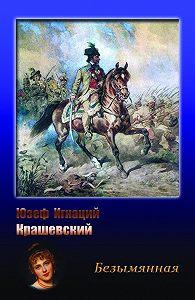 Юзеф Крашевский -Безымянная