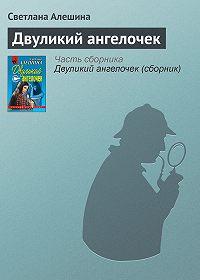 Светлана Алешина - Двуликий ангелочек