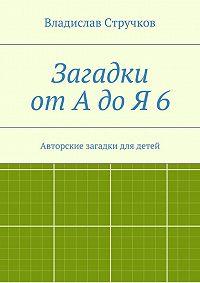 Владислав Стручков -Загадкиот АдоЯ6. Авторские загадки для детей