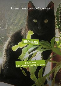 Елена Тимошенко-Седьмая -Черныш. Рассказы для внеклассного чтения
