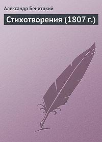 Александр Беницкий -Стихотворения (1807 г.)
