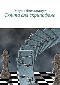 Мария Фомальгаут -Сюита для скрипофона