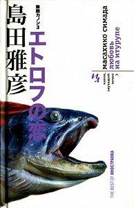 Масахико Симада -Любовь на Итурупе
