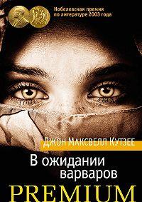 Джозеф Кутзее -В ожидании варваров