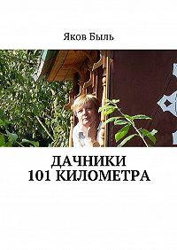 Яков Быль -Дачники 101 километра