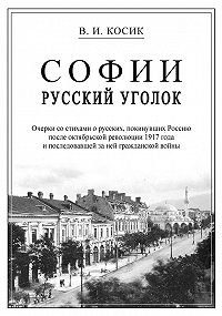 Виктор Косик - Софии русский уголок