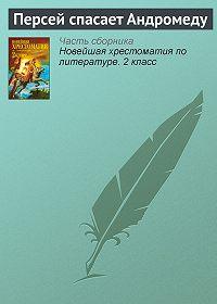 Неустановленный автор - Персей спасает Андромеду
