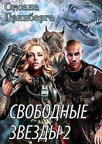 Гринберга Оксана -Свободные звёзды 2. Вторая часть дилогии