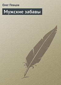 Олег Певцов - Мужские забавы