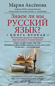 Мария Аксенова -Знаем ли мы русский язык? Используйте крылатые выражения, зная историю их возникновения!