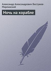 Александр Бестужев-Марлинский -Ночь на корабле