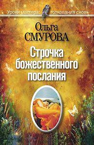 Ольга Смурова -Строчка божественного послания. Удивительные превращения людей в наших снах